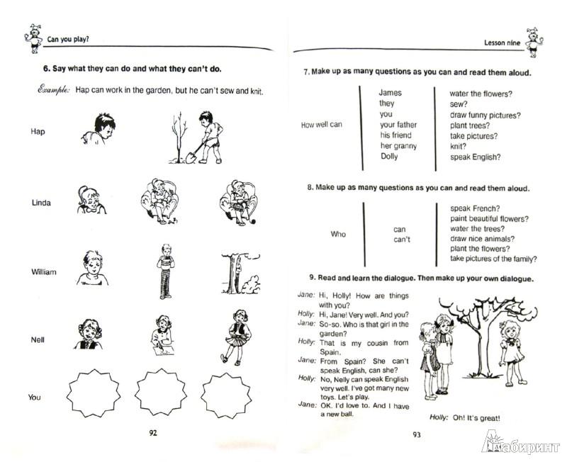 Иллюстрация 1 из 25 для Учись играя! Учебное пособие по английскому языку для младших школьников - Марина Гацкевич | Лабиринт - книги. Источник: Лабиринт