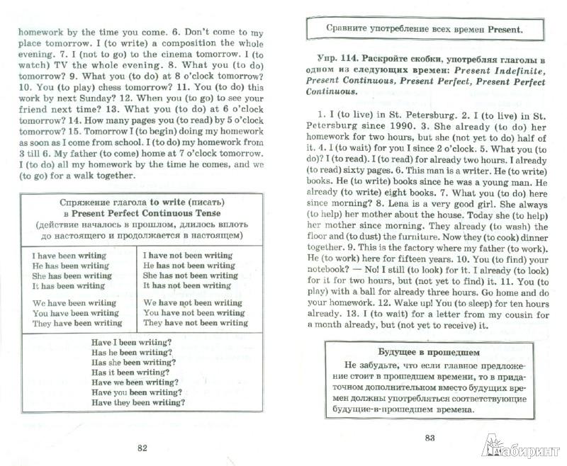 Иллюстрация 1 из 9 для Грамматика английского языка. Сборник упражнений для средней школы - Юрий Голицынский | Лабиринт - книги. Источник: Лабиринт
