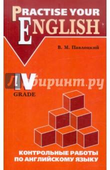 Контрольные работы по английскому языку. Для учащихся 4 класса гимназий и школ с углуб. изучением