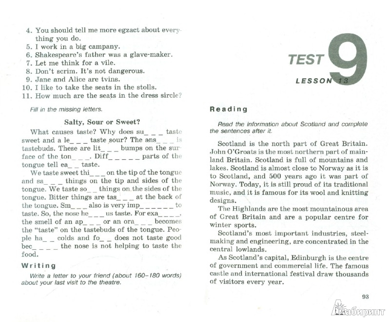 Контрольные работы по английскому языку Для учащихся класса  Иллюстрации к Контрольные работы по английскому языку Для учащихся 6 класса гимназий и школ с углуб изучением