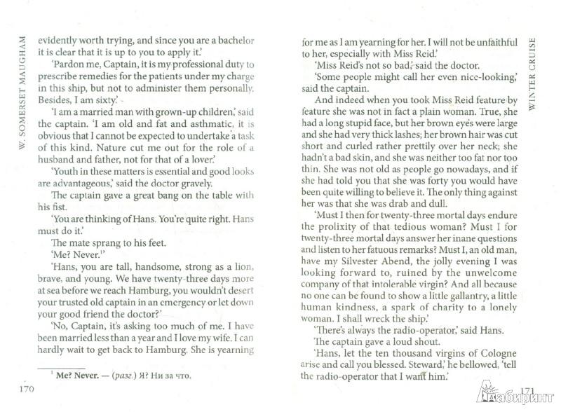 Иллюстрация 1 из 8 для The letter. Stories - Somerset Maugham | Лабиринт - книги. Источник: Лабиринт