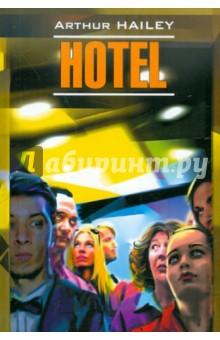 HotelХудожественная литература на англ. языке<br>Артур Хейли - один из самых популярных писателей современности.<br>Роман Отель - что описание жизни большого роскошного отеля. Перед читателем предстает замкнутый мир, в котором люди работают, встречаются и расстаются - просто живут.<br>В книге представлен неадаптированный текст на языке оригинала.<br>