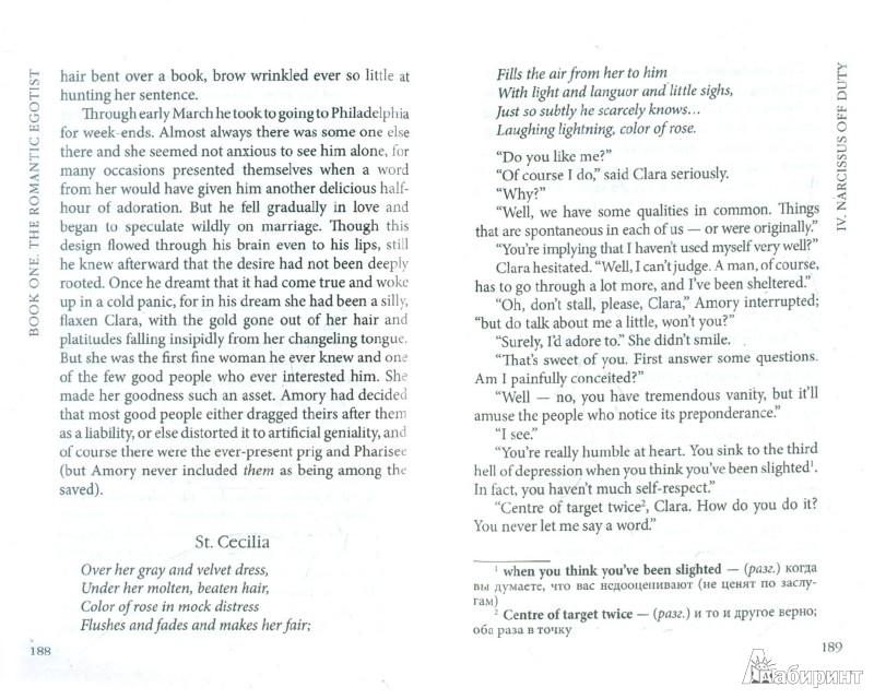 Иллюстрация 1 из 8 для This side of paradise - F.Scott Fitzgerald | Лабиринт - книги. Источник: Лабиринт