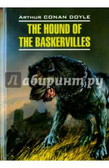 The hound of the BaskervillesХудожественная литература на англ. языке<br>Артур Конан Доил (1859-1930), хотя и написал много рассказов, романов и даже 3 тома стихотворений, остается для всех автором Шерлока Холмса, который борется десятками всевозможных злодеев.<br>В предлагаемой читателю неадаптированной повести Собака Баскервиллей отшельник с Бейкерстрит раскрывает очередное запутанное преступление. Занимательная интрига и простота повествования, словарь, комментарии и перевод особенно сложных для понимания фразеологических оборотов поможет изучающим английский язык получить удовольствие от чтения в оригинале знакомого с детства детектива.<br>