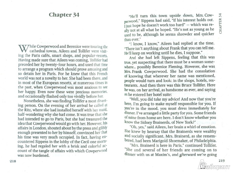 Иллюстрация 1 из 7 для The Stoic - Theodore Dreiser | Лабиринт - книги. Источник: Лабиринт