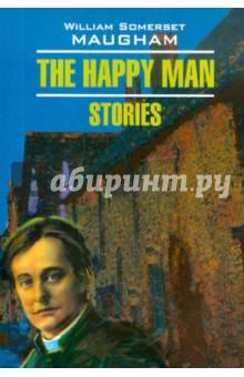 The Happy ManХудожественная литература на англ. языке<br>Уильям Сомерсет Моэм - один из выдающихся английских писателей начала XX века, подаривший миру множество романов, пьес, рассказов.  <br>В сборнике представлены известные рассказы писателя. Занимательный сюжет, неожиданная и неоднозначная развязка, простой и в то же время изящный язык, легкая ирония делают каждый рассказ уникальным и запоминающимся. В рассказах сквозит интерес автора к исследованию человеческой натуры, тайных страстей, слабостей и скрытых возможностей обычных людей. Делясь своими наблюдениями и размышлениями на тему выбора судьбы и поиска смысла жизни, Моэм не дает однозначных ответов, заставляя читателя задуматься. <br>В книге представлен неадаптированный текст на языке оригинала, снабженный комментариями и словарем.<br>