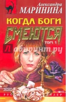 Маринина Александра Когда боги смеются: Роман в 2-х томах