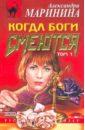 Маринина Александра Борисовна. Когда боги смеются: Роман в 2-х томах