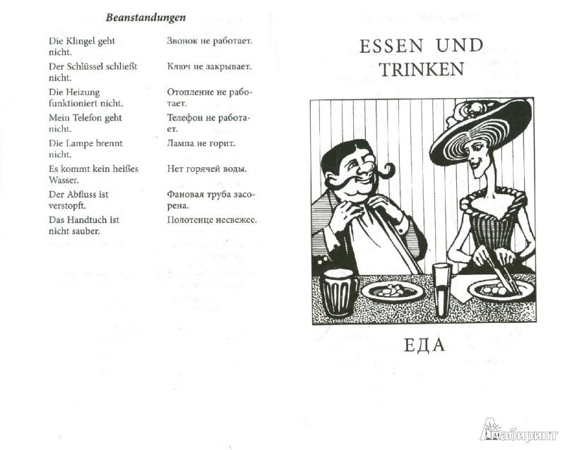 для на начинающих языке диалоги знакомства немецком