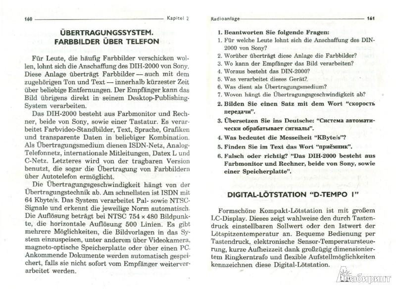 текст по немецкому языку: