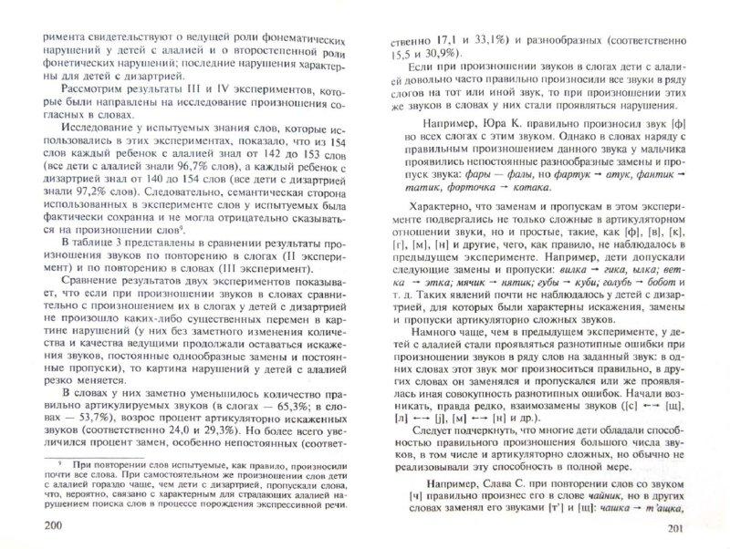 Иллюстрация 1 из 2 для Экспрессивная алалия и методы ее преодоления - Валерий Ковшиков | Лабиринт - книги. Источник: Лабиринт