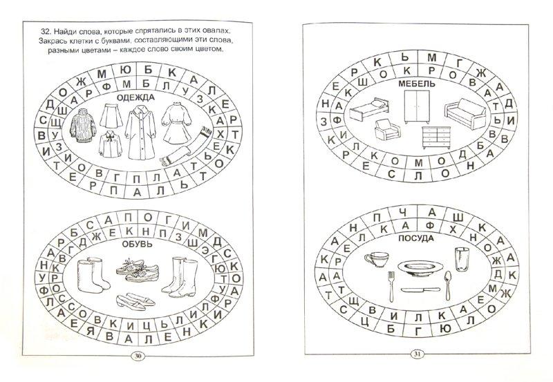 Иллюстрация 1 из 11 для Игры с буквами. Ребусы, кроссворды, головоломки - Ольга Крупенчук   Лабиринт - книги. Источник: Лабиринт