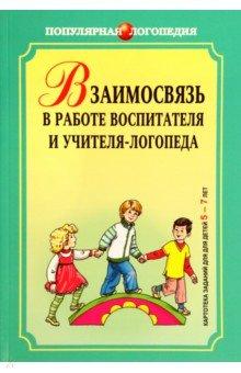 Взаимодействие в работе воспитателя и учителя-логопеда. Картотека заданий для детей 5-7 лет