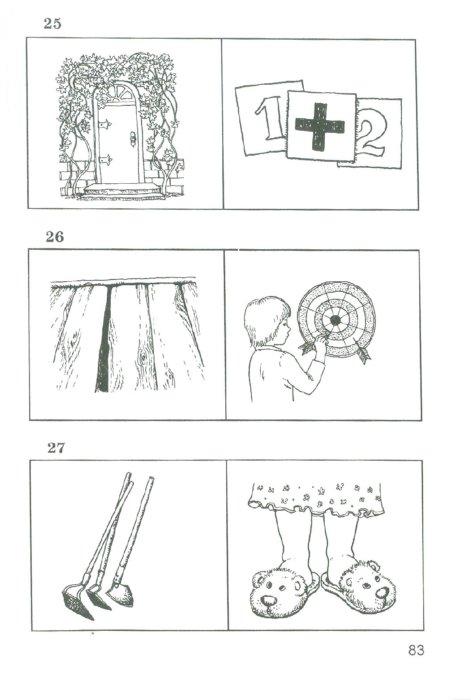 Иллюстрация 1 из 7 для Исправление нарушений различения звуков. Методы и дидактические материалы - Валерий Ковшиков | Лабиринт - книги. Источник: Лабиринт