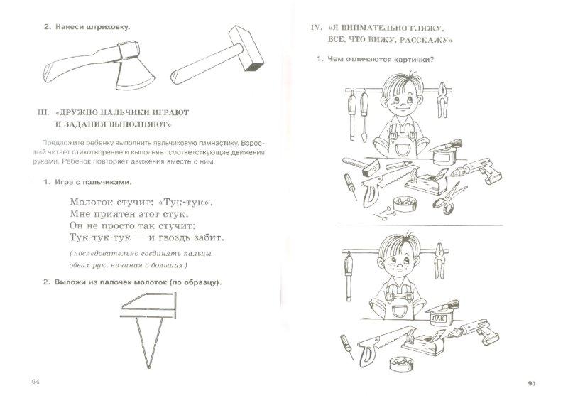 Иллюстрация 1 из 7 для Логопед - родителям - Гурия Османова   Лабиринт - книги. Источник: Лабиринт