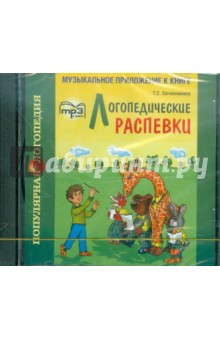 Овчинникова Т. С. Логопедические распевки (CDmp3)