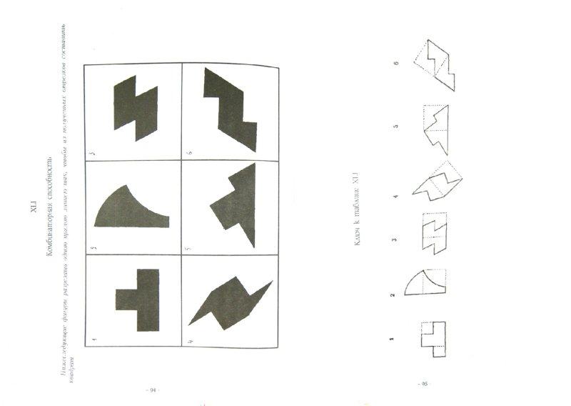 Иллюстрация 1 из 16 для Атлас для экспериментально-психологического исследования личности - Федор Рыбаков | Лабиринт - книги. Источник: Лабиринт