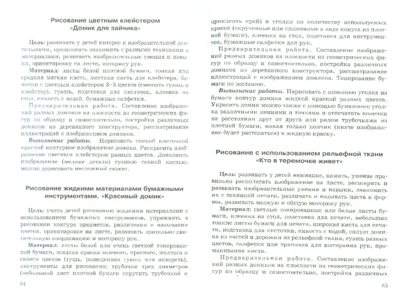 Григорьева Г Изобразительная Деятельность
