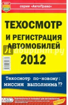 Техосмотр и регистрация автомобилей 2012 г.