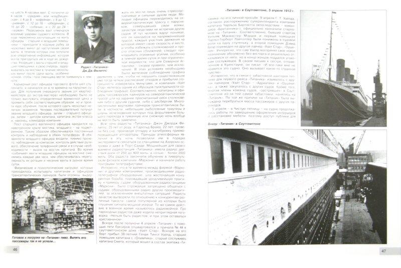 """Иллюстрация 1 из 16 для """"Титаник"""". Трагедия, восхитившая мир - Иван Кудишин   Лабиринт - книги. Источник: Лабиринт"""