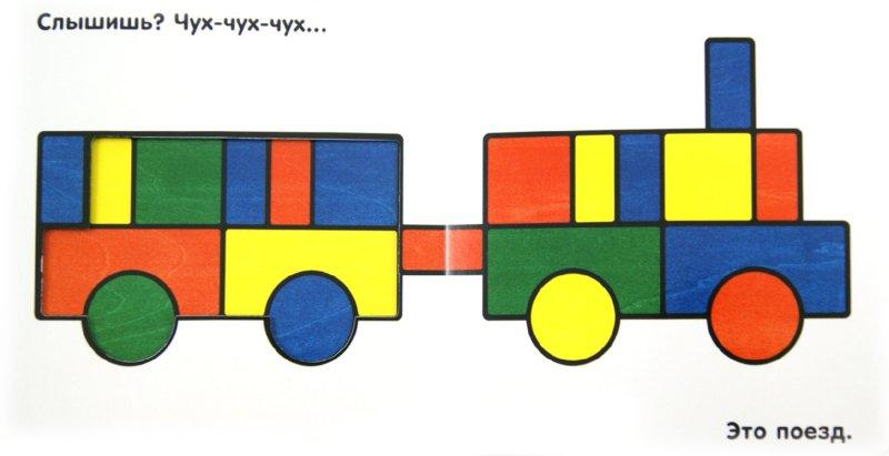 Иллюстрация 1 из 26 для Удивительные кубики - Юсуке Енедзу | Лабиринт - книги. Источник: Лабиринт