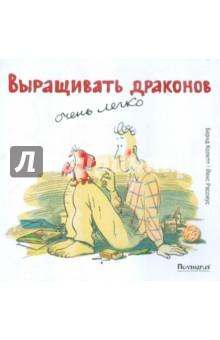 Бернд Колепп - Выращивать драконов очень легко обложка книги