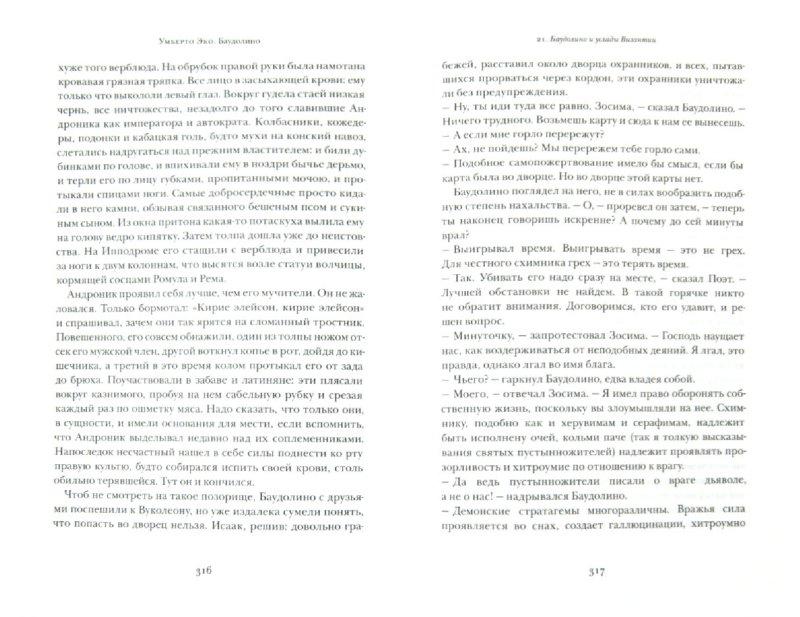 Иллюстрация 1 из 27 для Баудолино - Умберто Эко | Лабиринт - книги. Источник: Лабиринт