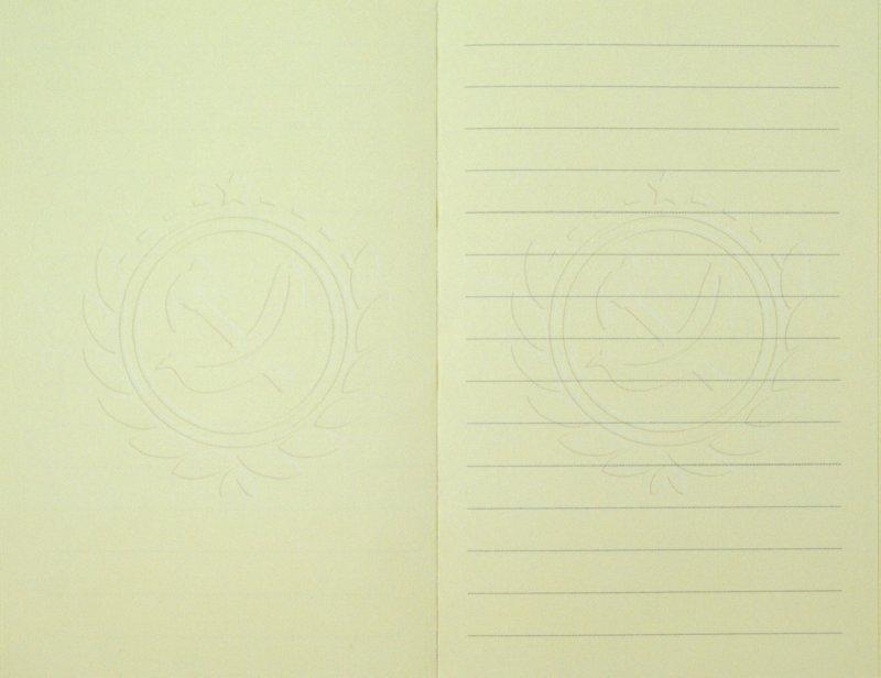 """Иллюстрация 1 из 2 для Книга для записей """"Absurdistan"""".  (60746)   Лабиринт - канцтовы. Источник: Лабиринт"""