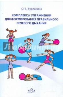 Комплексы упражнений для формирования правильного речевого дыханияКоррекционная работа в ДОУ<br>Представленные в книге упражнения способствуют предупреждению нервного перенапряжению у детей, формированию и восстановлению правильного речевого дыхания, созданию положительного эмоционального настроя на обучение и помогают преодолеть различные речевые расстройства.<br>Издание предназначено для логопедов, дефектологов, психологов и учителей, а также будет полезным для родителей в домашних занятиях с детьми.<br>