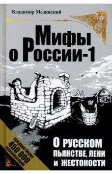 О русском пьянстве, лени и жестокостиАльтернативная история<br>Люди склонны думать о себе хорошо. Обычно даже лучше, чем они есть на самом деле. Это относится и к целым народам, всегда старающимся сформировать о себе самое положительное мнение. Но только не к русским, с удивительным мазохизмом культивирующим о себе самые негативные стереотипы, причем со ссылкой на классиков: все мол, пьют, воруют (Карамзин), ленивы и нелюбопытны (Пушкин), хотят, чтобы у них, Емель, все было по щучьему веленью...<br>Так правда ли это все или мифы? Откуда это пошло? Сами про себя придумали, или подсказал кто? Есть ли у этих утверждений историческая основа и какая? А как с теми же проблемами обстоит дело в цивилизованных Европе и Америке? И главное - в чем опасность такого поразительного самоуничижения для современного ДУХА НАЦИИ, для нашей сегодняшней жизни? Давайте окунемся в нашу историю и постараемся разобрать самые живучие, самые яркие и самые нелепые МИФЫ О РОССИИ.<br>Издание предназначено для самого широкого круга читателей.<br>4-е издание, исправленное и дополненное.<br>