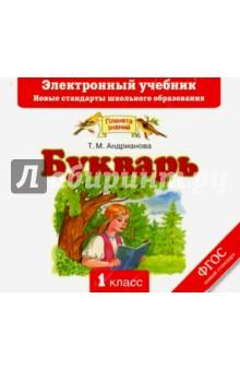 Букварь. Электронный учебник (CD)