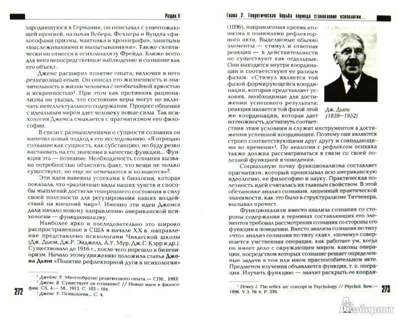 Рошко Г.Н. Детская психология в схемах и.