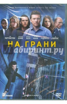 DVD На грани (2012) Paradise digital