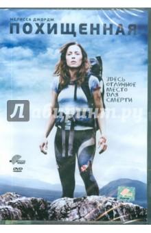 Похищенная (DVD) Кармен Видео