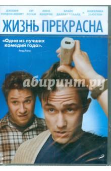 Жизнь прекрасна (DVD)