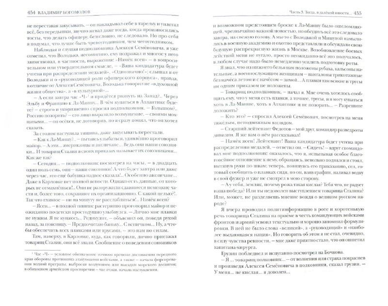 """Иллюстрация 1 из 28 для """"Жизнь моя, иль ты приснилась мне..."""" - Владимир Богомолов   Лабиринт - книги. Источник: Лабиринт"""