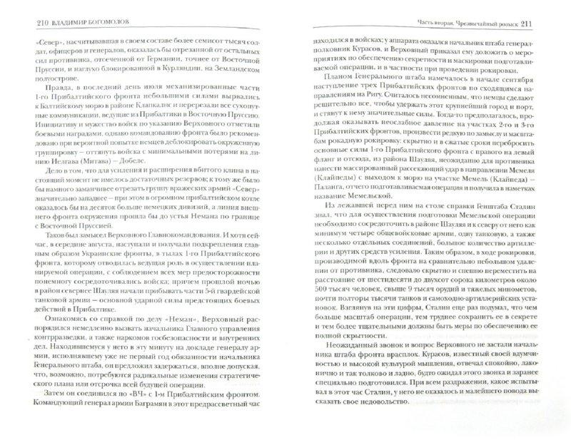 Иллюстрация 1 из 51 для Момент истины - Владимир Богомолов | Лабиринт - книги. Источник: Лабиринт