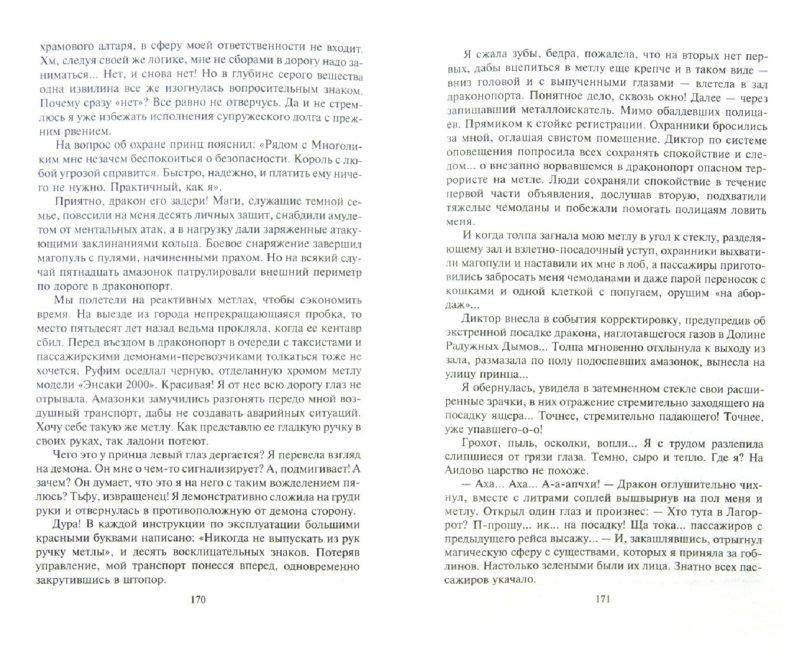 Иллюстрация 1 из 3 для Непристойное предложение - Ольга Виноградова   Лабиринт - книги. Источник: Лабиринт