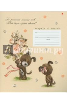 """Тетрадь в линейку """"Гав-Гав"""". 12 листов, в ассортименте (7-12-342/2)"""