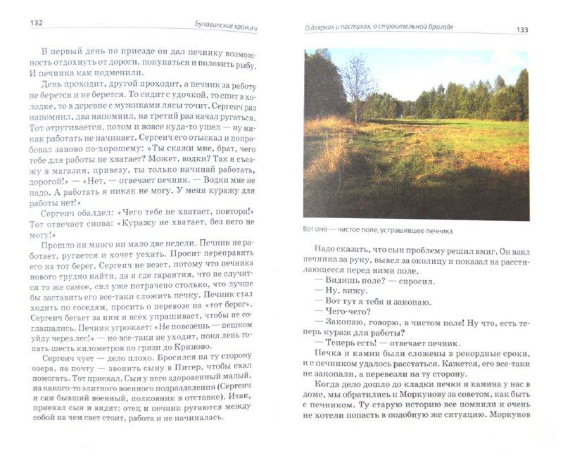Иллюстрация 1 из 7 для Булавинские хроники. Жизнь в удивительной деревне - Вера Перминова   Лабиринт - книги. Источник: Лабиринт