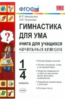 Гимнастика для ума: книга для учащихся начальных классов: 1-4 классы