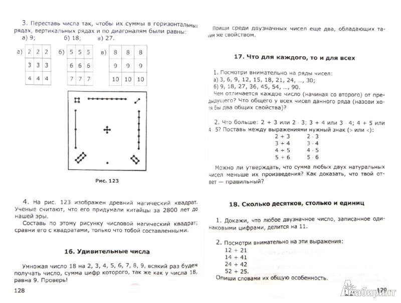 Иллюстрация 1 из 3 для Гимнастика для ума: книга для учащихся начальных классов: 1-4 классы - Никольская, Тигранова | Лабиринт - книги. Источник: Лабиринт
