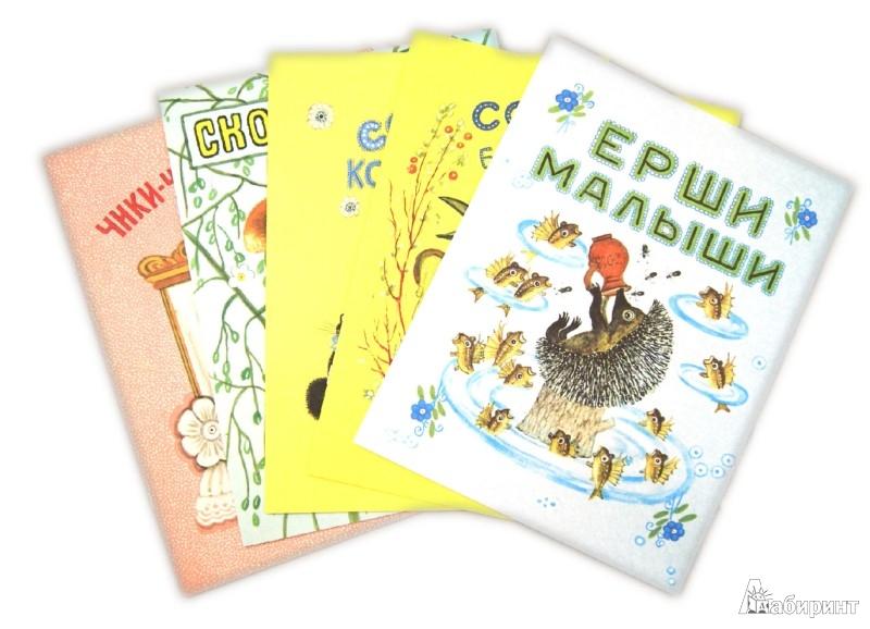 Иллюстрация 1 из 51 для Русские народные сказки-потешки. Комплект из 5 книг в папке - Юрий Васнецов | Лабиринт - книги. Источник: Лабиринт
