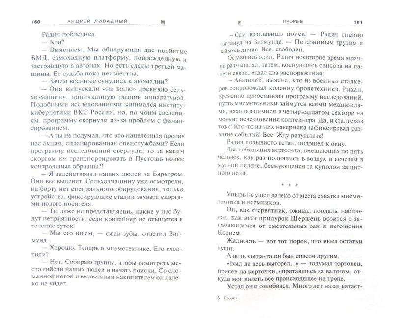 Иллюстрация 1 из 6 для Прорыв - Андрей Ливадный | Лабиринт - книги. Источник: Лабиринт