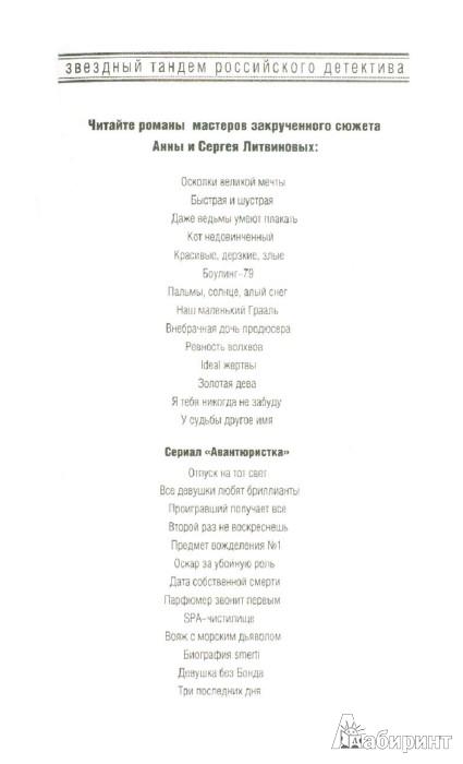 Иллюстрация 1 из 7 для Бойся своих желаний - Литвинова, Литвинов | Лабиринт - книги. Источник: Лабиринт
