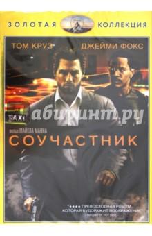 Манн Майкл Соучастник (DVD)
