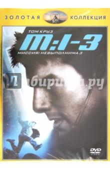 Абрамс Джей Джей Миссия невыполнима 3 (DVD)