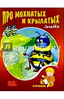 Юрахно Михаил Про мохнатых и крылатых: Загадки
