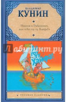 "Иванов и Рабинович, или ""Ай гоу ту Хайфа!"". Клад"