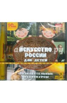 Искусство России для детей (CDmp3)